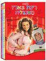 תמונה של DVD לילדים רינת בארץ האנגלית מארז משולש