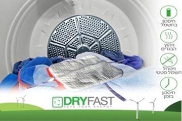 תמונה של פטנט חיסכון למייבש הכביסה